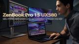ASUS ZenBook Pro 15 UX580: Siêu phẩm mới dành cho giới chuyên đồ họa