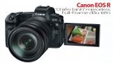 Canon EOS R: 'Chiến binh' mirrorless Full - Frame đầu tiên