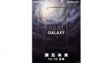 Samsung sớm trình làng smartphone với màn hình Infinity O