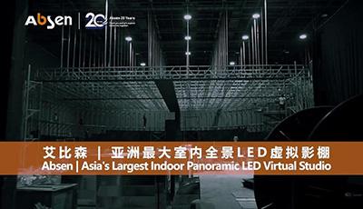 Phim trường ảo HD 8K Ultra HD Lớn nhất Châu Á