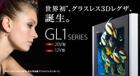 Toshiba GL1