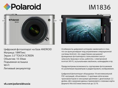 Polaroid, Android, samsung