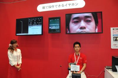 DoCoMo Line-of-sight Input System